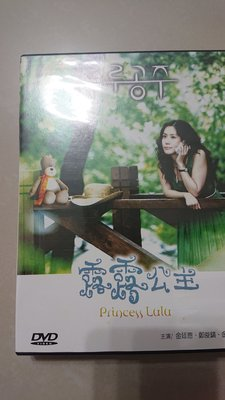 露露公主(韓劇)DVD