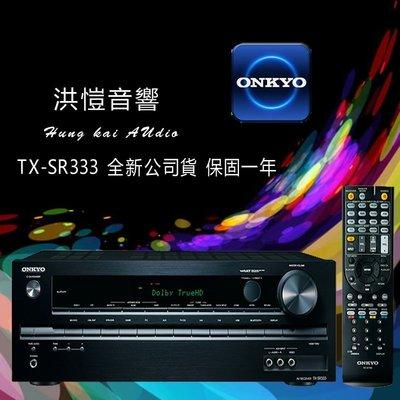 [洪愷音響]ONKYO TX-SR333 (5.1聲道 4K AV藍光擴大機)內建藍芽 公司貨另售NR636 V477