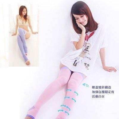 【免免線購。台灣製】象腿掰掰。200丹夜寢塑腿襪*3雙570元*美腿襪