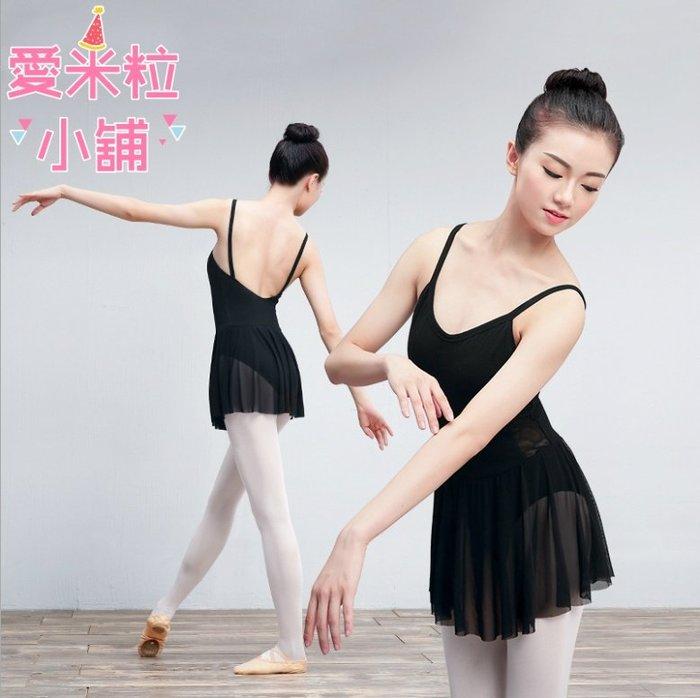 成人吊帶芭蕾舞衣 無袖大童芭蕾舞蹈服 ☆愛米粒☆ LTC1173 附胸墊 140-165CM