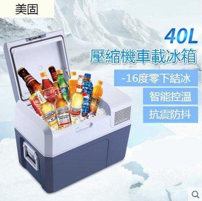 {優上百貨}美固40升壓縮機車載冰箱制冷冷藏冷凍車家兩用冷暖箱母乳速凍冷藏-17649