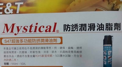 【Mystical 潤滑油脂 美國】Mystical S-47、防銹潤滑油脂劑、550ml/罐裝【單買】