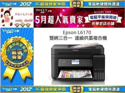 【35年連鎖老店】EPSON L617...