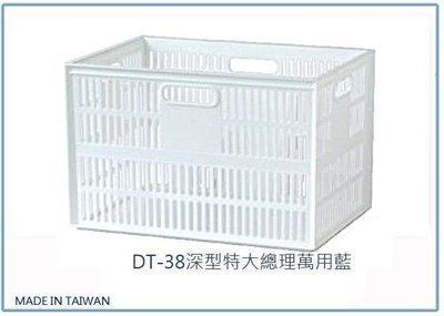 『峻 呈』(全台滿千免運 不含偏遠 可議價) 聯府 DT38 DT-38 深型特大總理萬用籃 置物籃 整理籃 文具雜物籃