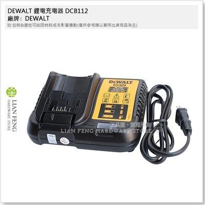 【工具屋】*含稅* DEWALT 鋰電充電器 DCB112 得偉 10.8V-18V 充電式 電鑽 起子機 鋰電池