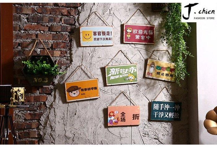 J.chien ~[全館免運]服裝店牆面裝飾品 工業風 咖啡廳夜店牆壁裝飾掛件 餐廳牆上裝飾品 門牌 牆壁小掛件