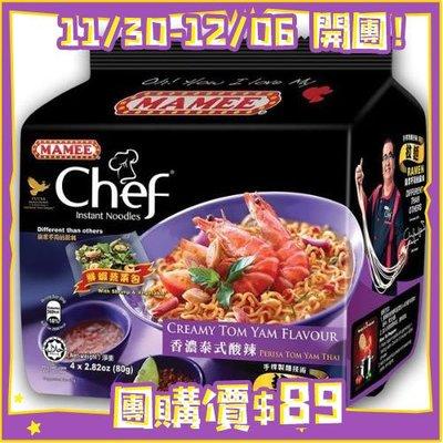 【Yahoo官方團購】馬來西亞泡麵 MAMEE金廚南洋風味泡麵(多口味) 團購優惠價$89(原價$119)