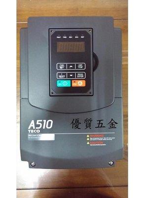 ╭☆優質五金☆╮東元變頻器 三相220V 7.5HP~可當變相機使用~單相220V變三相220V