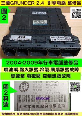 三菱 GRUNDER 2.4 引擎電腦 2007- MN180286D ECM ECU 行車電腦 維修 冷氣 風扇 訊號