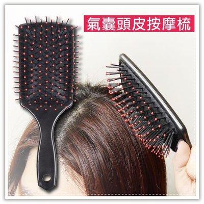 【贈品禮品】B2362 氣囊頭皮按摩梳/寬齒美髮按摩梳/氣囊保健按摩大板梳/頭皮保養/神梳/大S推薦