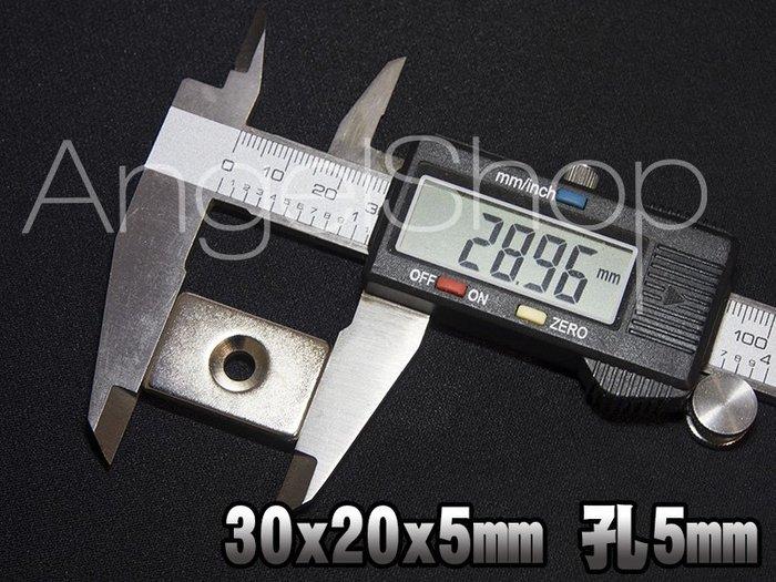 《ANGELSHOP》釹鐵硼強力磁鐵 方型30x20x厚度5mm 中間洞直徑5mm