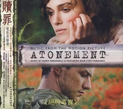 《絕版專賣》贖罪 / Atonement 電影原聲帶 Dario Marianelli (側標完整)