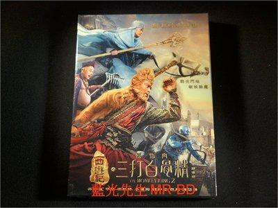 [DVD] - 西遊記之孫悟空三打白骨精 The monkey king 2 ( 台灣正版 )