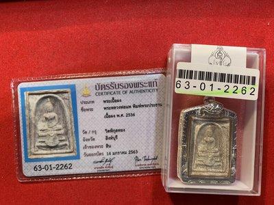 近代三大聖僧之首 龍婆培著名稀有2536親製具象模崇迪佛祖 最經典類似機也殺材質 厚純銀雕花防水殼 沙馬公本會驗證卡