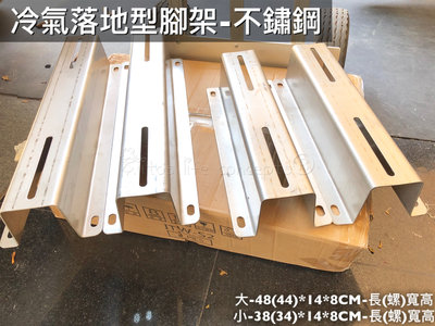 《冷氣落地架-小組-不鏽鋼》冷氣腳架 落地型冷氣架 室外機冷氣落地架 白鐵架 分離式冷氣專用
