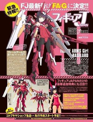 FIGURE JAPAN Frame Arms Girl篇