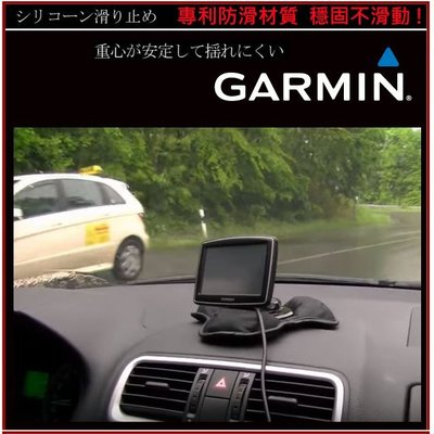 GARMIN nüvi 52/50/40/4950/2567T/2557/3590 1420 1450衛星導航支架沙包座