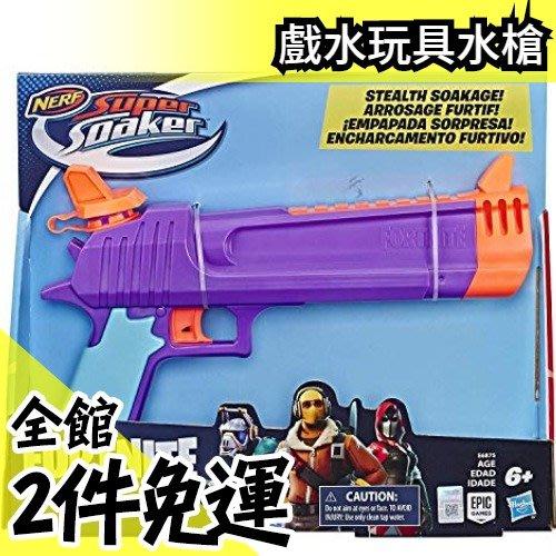 日本空運 孩之寶 Nerf Fortnite 兒童射擊水槍 水鐵砲 E6875 戲水玩具水槍【水貨碼頭】