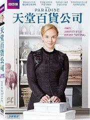 <<影音風暴>>(BBC)天堂百貨公司(第一季)  DVD  全501分鐘(下標即賣)140448