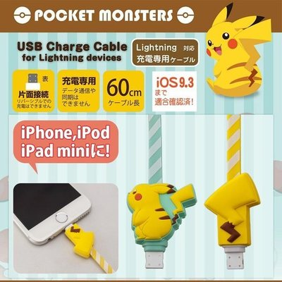 尼德斯Nydus~* 日本正版 神奇寶貝 皮卡丘 ios專用 充電線 傳輸線 Linghtning 接頭 iPhone6