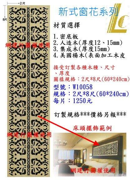 網建行☆鏤空窗花板-電腦雕刻-鏤空雕刻-雕刻-浮雕-新式系列☆2尺X8尺(密迪板)-每片1250元