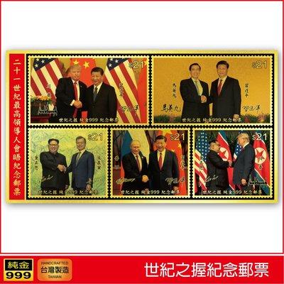 世紀之握純金紀念郵票 馬英九 習近平 川普 金正恩 普丁 文在寅 禮贈品 免運費