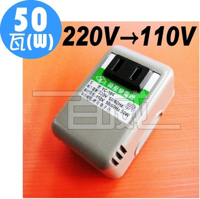 [百威電子] AC220V 轉 AC110V 50W 電源降壓器 變壓器 YC-104 高雄市