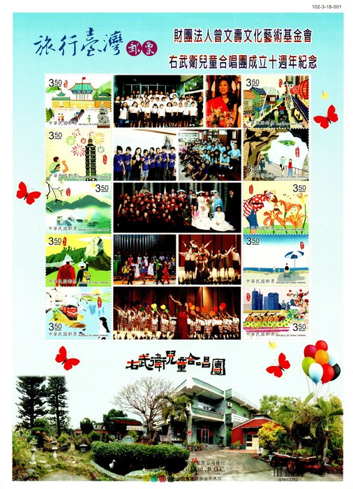 (個人化郵票43)財團法人曾文壽文化藝術基金會右武衛兒童合唱團成立十週年紀念