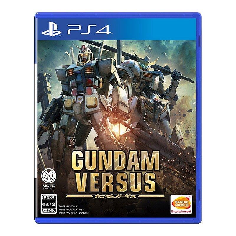 【全新未拆】PS4 鋼彈對決 GUNDAM VERSUS 中文版【台中恐龍電玩】