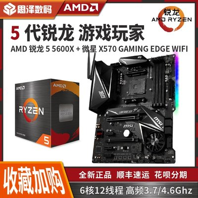 電腦主板AMD銳龍Ryzen R5 5600X/3600X全新盒裝搭微星B550M MORTAR迫擊炮DIY主機X570刀鋒CPU套裝臺式機電腦主板