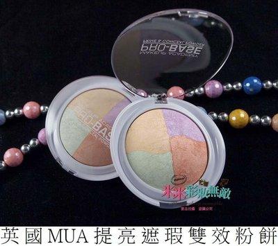 【米米彩妝無敵】英國MUA提亮遮瑕雙效粉餅 Pro-Base Prime & Conceal Powder 特價430元