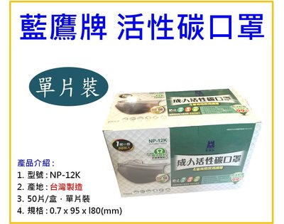 【上豪五金商城】台灣製 藍鷹牌 NP-12K 單片裝 50片 四層成人活性碳口罩 防灰塵 沙塵暴 粉塵過濾率達99% 苗栗縣