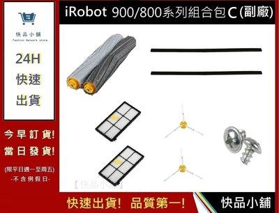 iRobot 800/900系列組合配件包C 【快品小舖】iRobot 掃地機配件 iRobot耗材(副廠)