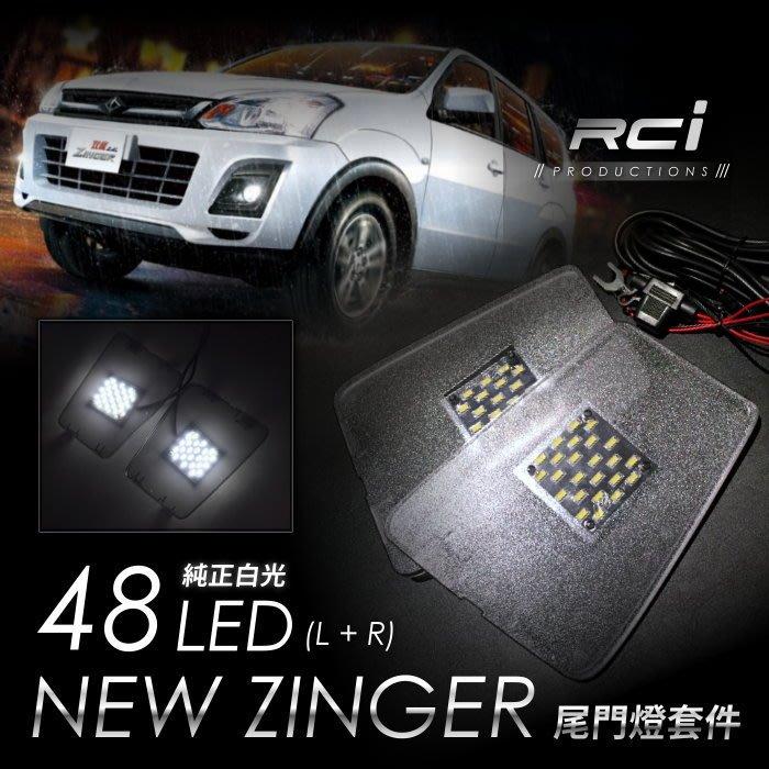 RC HID LED專賣店 三菱 ZINGER LED 尾門燈 行李箱燈 後車廂燈 後門燈 總成式