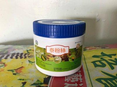 泰粉絲250g-天然殺蟲劑- 除害蟲(粉蝨、螞蟻、薊馬、蚜蟲、介殼蟲)