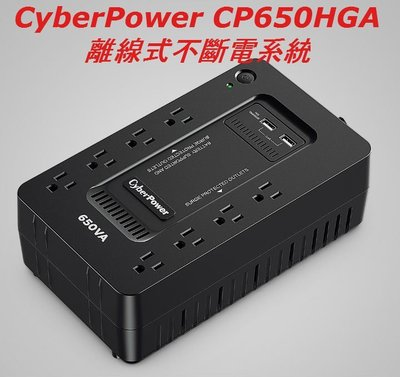 碩天科技 CyberPower CP650HGA 離線式不斷電系統 UPS 650VA/375W 含稅