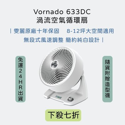 『現貨免運 』 Vornado 633DC直流渦流空氣循環扇循環機十年保固公司貨 24HR出貨