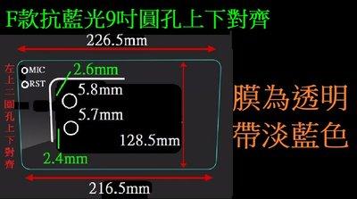 車用安卓機全玻璃霧面防反光抗藍光9吋、10吋、10.1吋、10.2吋滿版鋼化玻璃保護貼 JHY 飛鳥 車機鋼化膜 台中市