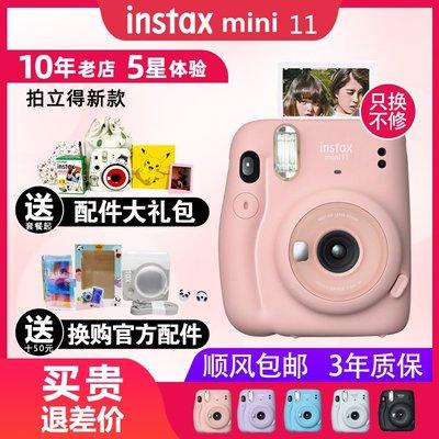 相機富士立拍立得相機instax mini11一次成像男女生美顏相機含相紙8/9