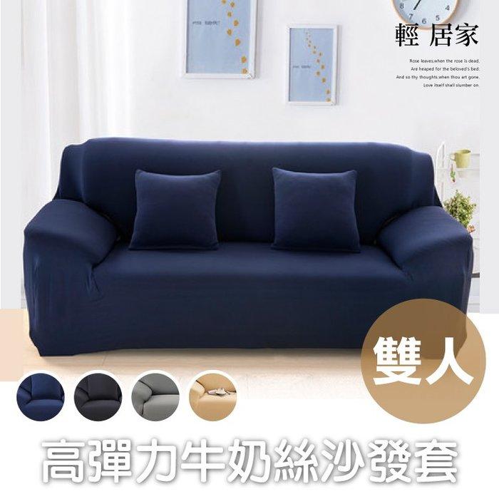高彈力牛奶絲沙發套-雙人-簡約素色彈性沙發罩 彈力通用沙發套罩 全包防滑沙發套-輕居家8392