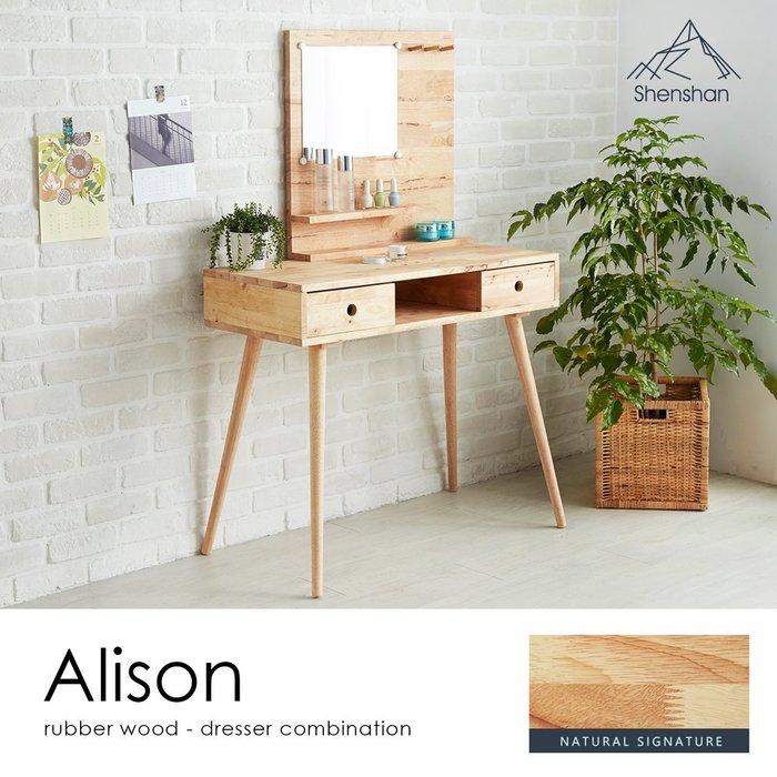 H&D DESIGN / Alison艾利森木作簡約系列 化妝鏡檯 [ShenShan]