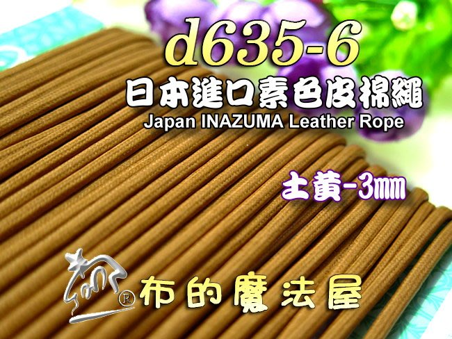 【布的魔法屋】d635-6日本進口土黃3mm素色皮棉繩 (日本製仿皮棉繩,日本棉繩,縮口圓包繩.拼布出芽,蠟繩皮繩)