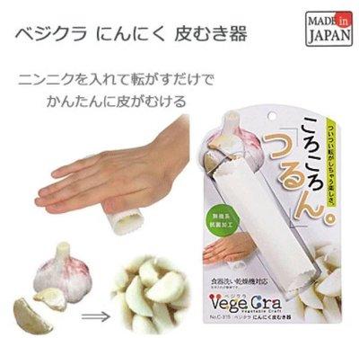 ❈花子日貨❈日本製,硅膠,剥蒜頭,神器,手动大蒜去皮神器