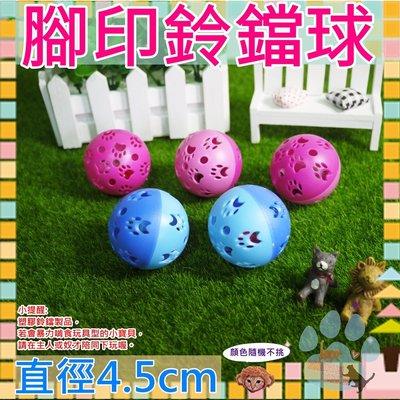 [直徑4.5cm] 腳印鈴鐺球 顏色隨機不挑/鈴鐺球/貓玩具/狗玩具/逗貓玩具/寵物玩具/發聲玩具/貓滾球/T612