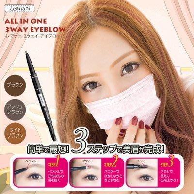 代購  日本Leanani 3 way 三合一眉筆/眉粉/眉毛刷  自然棕/深棕