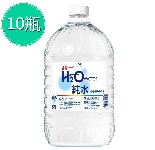 代購 統一H2O Water 純水 5800ml 10瓶 礦泉水 大瓶水 限宅配