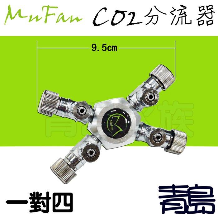 Y。。青島水族。。F-065-4金屬工房-CO2分流器 精準微調閥 調節器 分氣閥 分接器 多通分路==一對四
