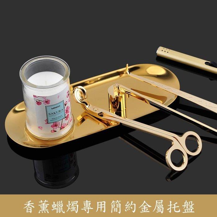 香薰蠟燭燭台滅燭器滅燭工具托盤家用長方形置物盤蠟燭托盤