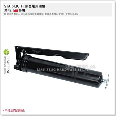 【工具屋】*含稅* STAR-LIGHT 黑金剛黃油槍 500cc 重量型 附硬管 手動牛油槍 機械齒輪保養 潤滑