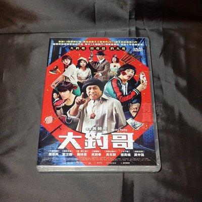 全新熱門電影《大釣哥》DVD 黃朝亮 豬哥亮 藍正龍 謝沛恩 吳克群 楊貴媚 黃仲崑 吳朋奉